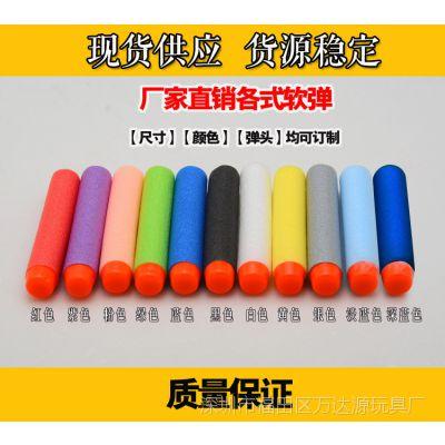 厂家直销现货供应Nerf玩具枪同款精英子弹泡沫eva软弹可加工订制