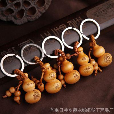 定制桃木钥匙扣挂件 保平安福禄葫芦钥匙扣 汽车钥匙扣礼品赠品