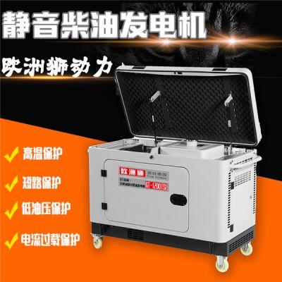 风冷单相6KW静音柴油发电机