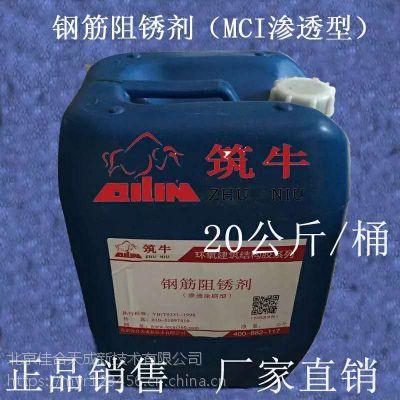 南昌涂刷型阻锈剂价格(液体渗透型)延长钢筋的使用寿命