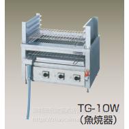 NICHIWA TG-10W鱼烧器
