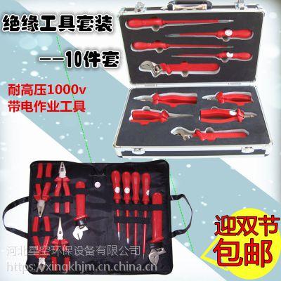 绝缘工具巡检套装-10件套-德安1000v耐压绝缘扳手钳子螺丝刀套装