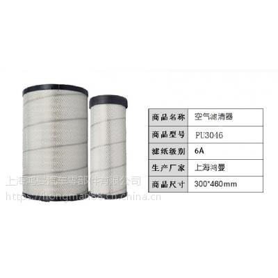 上海鸿曼空气滤清器 pu3046