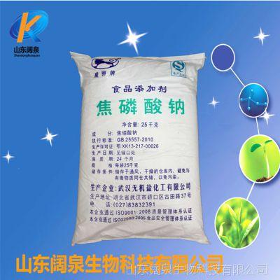 批发供应食品级保水剂改良剂 焦磷酸钠