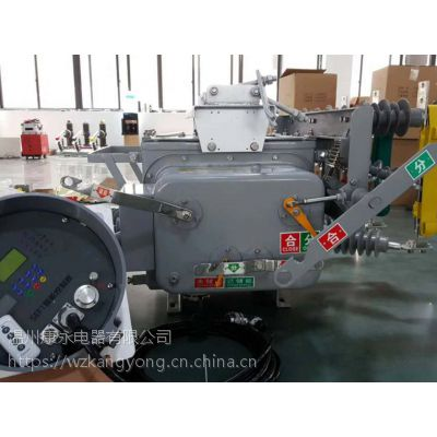 ZW20真空断路器厂家,ZW20af-12/630户外高压真空断路器