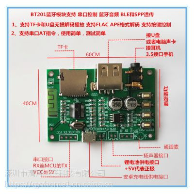 KT1025A蓝牙2.4G音频数据芯片方案