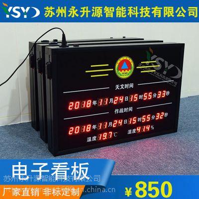 苏州永升源生产定制部队北斗天文时钟NTP服务器同步时钟 审讯室温湿度显示屏 电子看板
