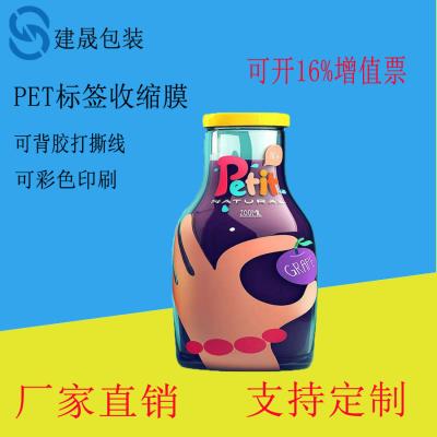 大量供应PET合掌膜 瓶子收缩标签膜 高透明环保无刮痕