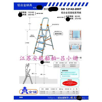 质量B证 金锚梯子,AO112-103-105铝合金宽踏板家用梯