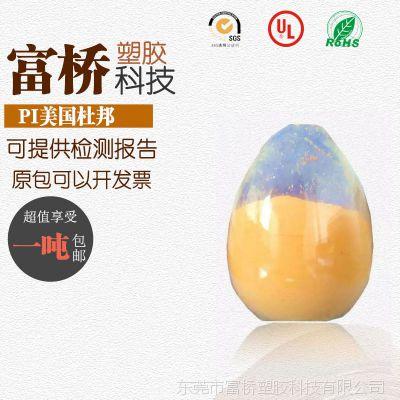 聚酰亚胺PI树脂粉 富桥科技4001超细增韧 用于金刚石砂轮粘合剂