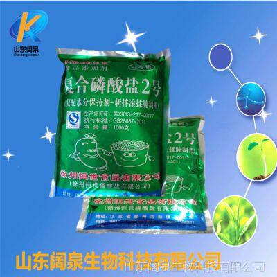 批发供应肉制品 保水剂复合磷酸盐2号