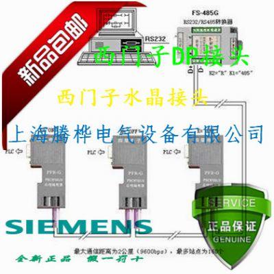 西门子S7-300PROFIBUSDP数据总线连接器性能参数