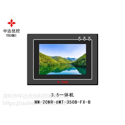 中达优控触摸屏PLC一体机 三菱编程3.5寸一体机MM-20MR-6MT-350B-FX-B