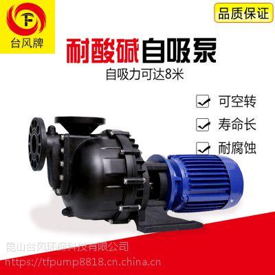 江苏PAC卸料泵 台风耐酸碱自吸泵 适用各类酸碱液,放心选购