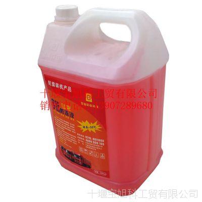 厂家批发东风柳汽龙卡-30度防冻液发动机冷却液