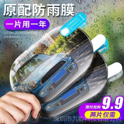 汽车后视镜防雨膜反光倒车镜防雨水雾玻璃纳米驱水贴膜长效剂通用