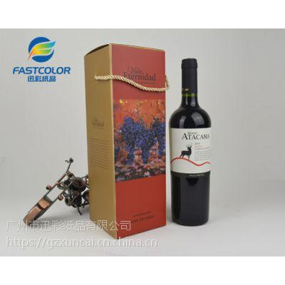 迅彩红酒单支双支六支包装盒定制印刷,厂家定制,价格实惠