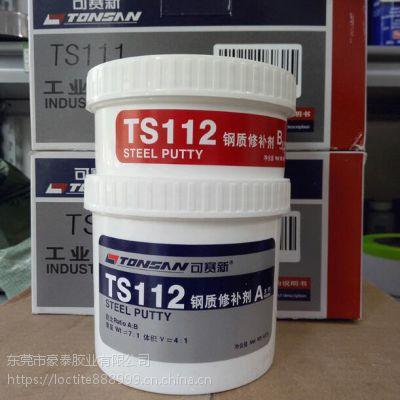 聚合钢修复胶 可赛新TS112修补剂 各种碳钢/合金钢/不锈钢件的缺陷修补