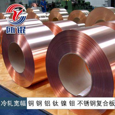 瓯锟冷轧纯铜钢铜3层双面复合板 T2紫铜带铜门料 真铜门材料 SPCC F18