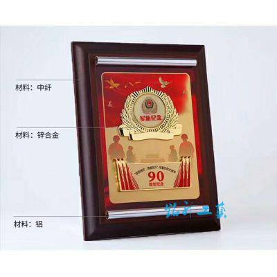 军旅九十周年纪念奖牌定做,退役军属光荣之家牌匾定制,经销商木质奖牌,免费刻字