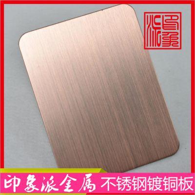 不锈钢镀铜板 佛山厂家供应镀黑红古铜板材