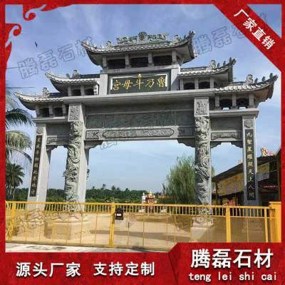 惠安九龙星园林古建专业雕刻石材牌坊 石材牌坊定做