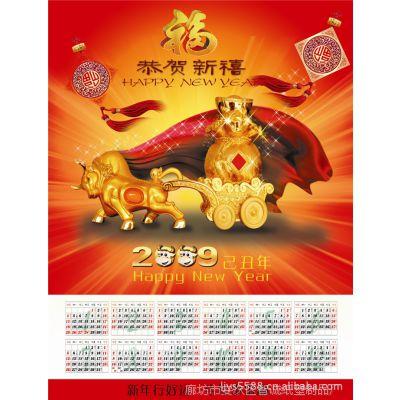 北京天津廊坊印刷厂专业设计制作挂历 和精美挂历加工