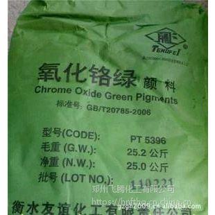 厂家直销耐火级氧化铬绿 铬绿 耐火绿 陶瓷绿 现货供应
