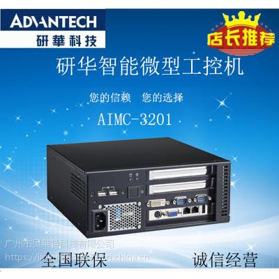 研华工控机AIMC-3201原装整机