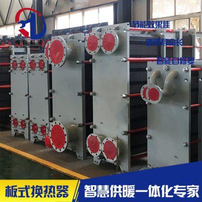 冷热交换板式换热器饮料厂 油站 换热站 专用板式换热器