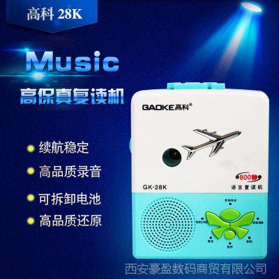 Gaoke/高科 GK-28K复读机录音机磁带播放英语学习步步高升