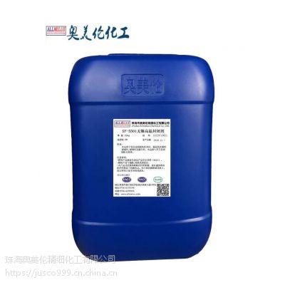 奥美伦汽车耐强碱强酸过CASS无镍封孔剂 SF-5501