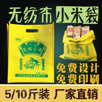 山西晋城无纺布小米袋5斤10斤装杂粮包装袋布袋免费设计加印LOGO