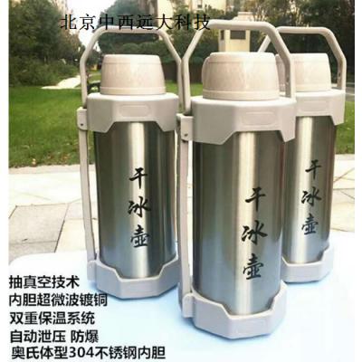 中西 干冰保温桶/小型干冰箱/防爆专用保温壶 型号:QA200-4.2L库号:M19734