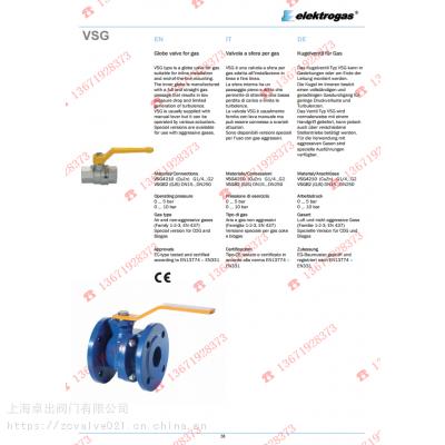 意大利Elektrogas VSG系列燃气球形阀 部分现货