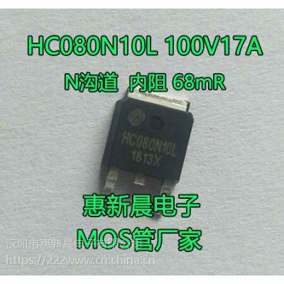 15N10 15A100V低压MOS管TO-252 N沟道场效应管低结电容HC080N10L