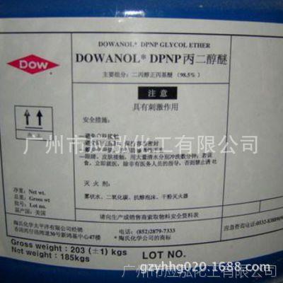 二丙二醇丙醚DPnP(美国陶氏99.5%)醇醚低VOC溶剂
