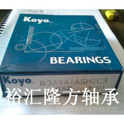 高清实拍 KOYO 83A941ASH2C3 深沟球轴承 83A941ASH2C3 83A941A
