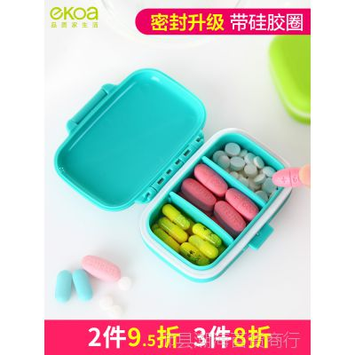 一件代发亿高小药盒迷你随身药品盒便携式分装药盒子旅行药丸一周