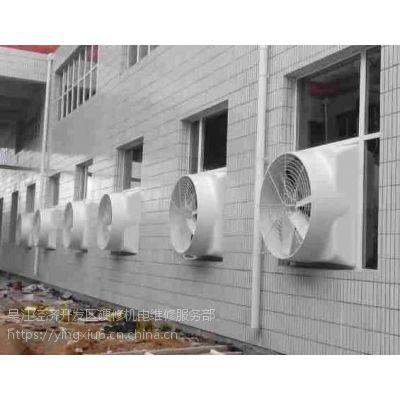 塑钢负压风机价格厂家