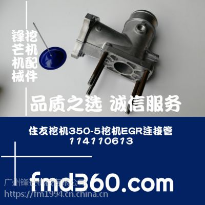 山东挖掘机配件住友350-5挖机EGR连接管1141106132直销