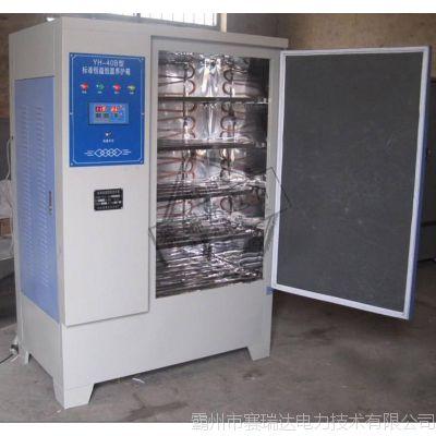 混凝土标准养护箱SHBY-40B恒温恒湿养护箱水泥标养箱