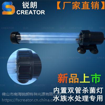 厂家直销 创朗品牌 水族鱼缸紫外线杀菌灯11W 内置双管UV杀菌灯设计