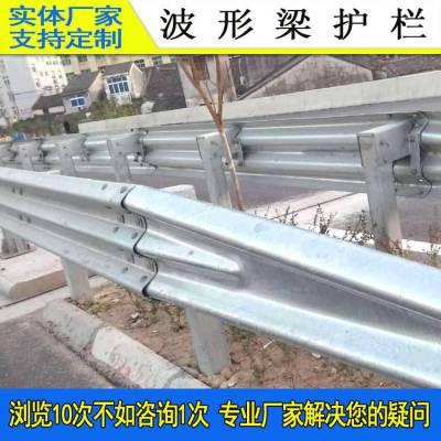 厂家定制韶关县道波形护栏 三波防撞护栏板 珠海跑道波形梁护栏价格