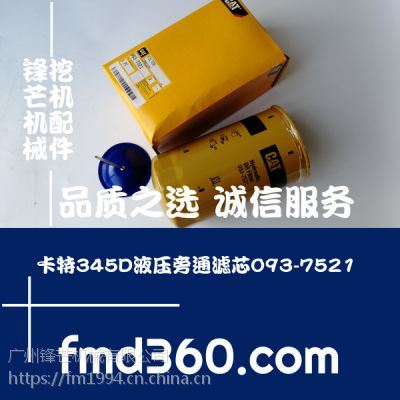 重庆挖机配件滤芯卡特345D液压旁通滤芯093-7521、0937521