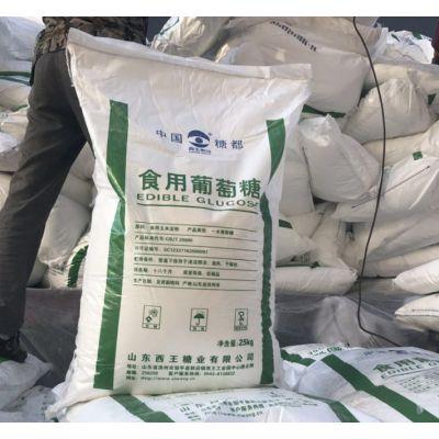 山东厂家供应西王食品级葡萄糖一水葡萄糖25公斤
