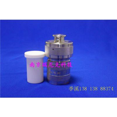 高压消解罐50ml食检局常用