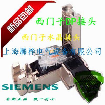 西门子PLCRS485DP总线接头厂家直销