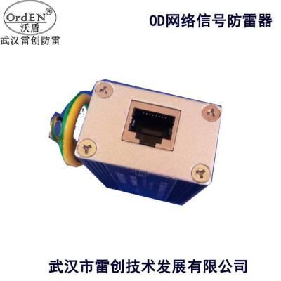 MJ8-CAT5E西岱尔单口网络信号防雷器,以太网信号防雷,网口RJ45避雷器