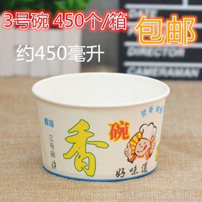 一次性纸碗3号纸碗臭豆腐纸碗打包碗纸碗批发450个/箱